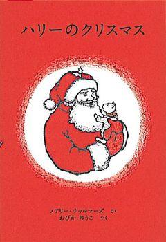 ハリーのクリスマス