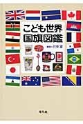 こども世界国旗図鑑