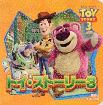 ディズニーえほん文庫 トイ・ストーリー3