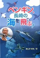 ペンギン、長崎の海を飛ぶ!