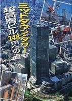 ミッドタウン・タワー 超高層ビル248mへの道