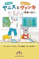 うさぎのヤニスとあらいぐまのヴァンキ〜学校へ行く〜