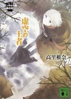 講談社文庫 虚空の王者 フェンネル大陸 偽王伝 (3)