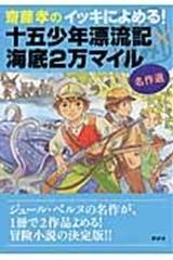 齋藤孝のイッキによめる!十五少年漂流記×海底2万マイル名作選