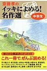 齋藤孝のイッキによめる!名作選 中学生