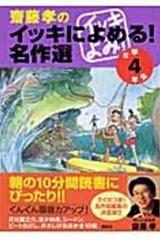 齋藤孝のイッキによめる!名作選 小学4年生