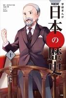 学研まんが NEW日本の歴史(10) 近代国家への歩み