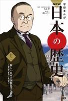学研まんが NEW日本の歴史(12) 新しい日本と国際化する社会