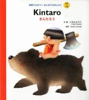 Kintaro きんたろう