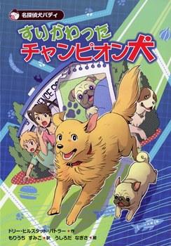 名探偵犬バディ(2) すりかわったチャンピオン犬