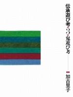 伝承遊び考(3) 鬼遊び考