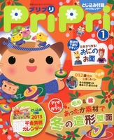 PriPri  プリプリ 2013年1月号