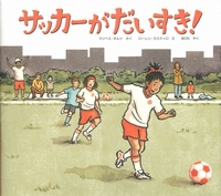 サッカーがだいすき!