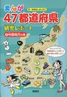 まんが47都道府県研究レポート(3) 中部地方の巻