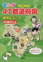 まんが47都道府県研究レポート(4) 近畿地方の巻