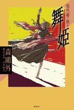 現代語で読む (1) 舞姫