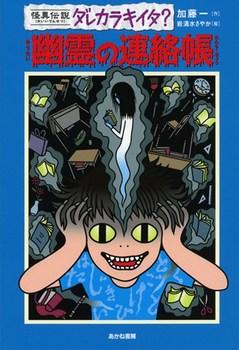怪異伝説 ダレカラキイタ?(8) 幽霊の連絡帳