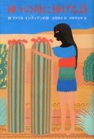 神々の母に捧げる詩 続 アメリカ・インディアンの詩