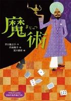 1年生からよめる日本の名作絵どうわ (2) 魔術