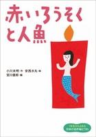 1年生からよめる日本の名作絵どうわ (1) 赤いろうそくと人魚