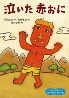 1年生からよめる日本の名作絵どうわ (3) 泣いた赤おに