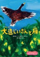 1年生からよめる日本の名作絵どうわ (5) 大造じいさんと雁