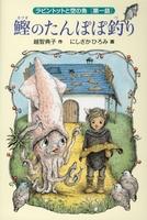 ラビントットと空の魚 (1) 鰹のたんぽぽ釣り