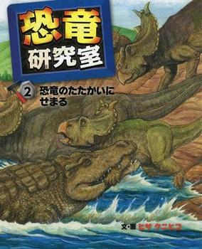 恐竜研究室 (2) 恐竜のたたかいにせまる