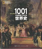 ビジュアル1001の出来事でわかる世界史