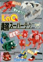 LaQ超スーパーテクニック 別冊パズラーLaQ公式ガイドブック