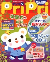 PriPri プリプリ 2013年特別号Special