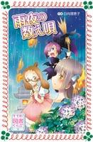 フォア文庫 すすめ!図書くらぶ (3) 雨夜の数え唄