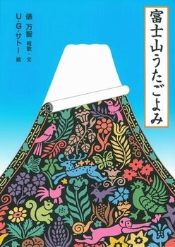富士山うたごよみ