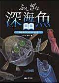 ふしぎな深海魚図鑑