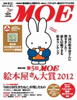 MOE 2013年2月号