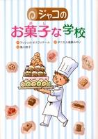ジャコのお菓子な学校