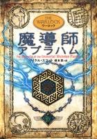 アルケミスト(5) 魔導師アブラハム