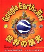 Google Earthと旅する世界の歴史