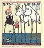 ムーミン・コミックス 4 恋するムーミン