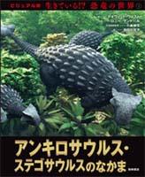 アンキロサウルス・ステゴサウルスのなかま