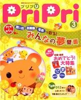 PriPri プリプリ 2013年3月号