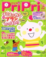 PriPri プリプリ 2013年4月号