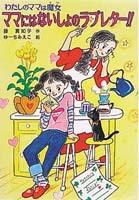 ママにはないしょのラブレター!!