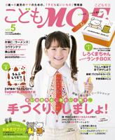 こどもMOE vol.5