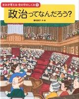 きみが考える・世の中のしくみ(1) 政治ってなんだろう?