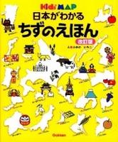 日本がわかるちずのえほん 改訂版