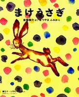 まけうさぎ(新日本出版の絵本)