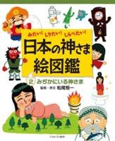 みたい! しりたい! しらべたい! 日本の神さま絵図鑑 2みぢかにいる神さま