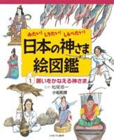 みたい! しりたい! しらべたい! 日本の神さま絵図鑑 1願いをかなえる神さま