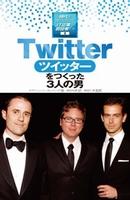 Twitterをつくった3人の男